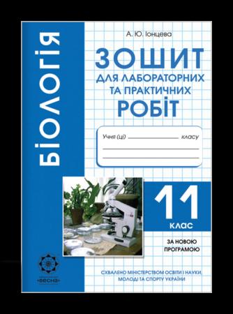 zoshit_lab_biologiya_11_kl_uk
